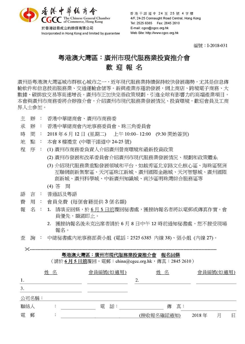粵港澳大灣區:廣州市現代服務業投資推介會.jpg