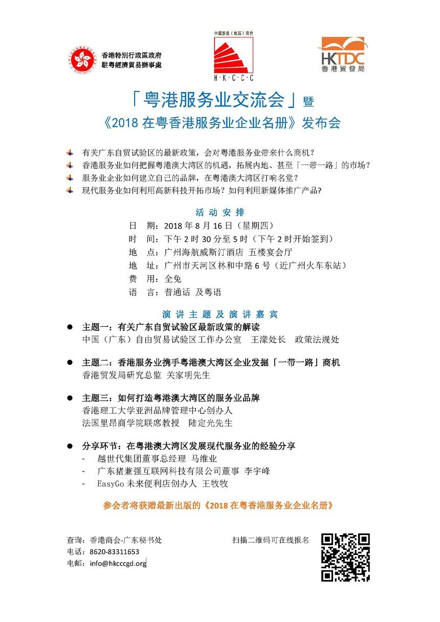 180816 粤港服务业交流会.jpg