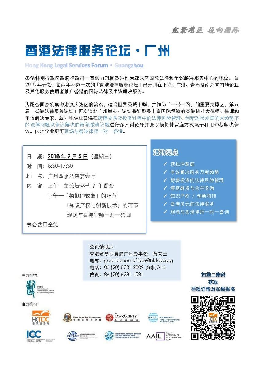 180905 Legal Forum.jpg