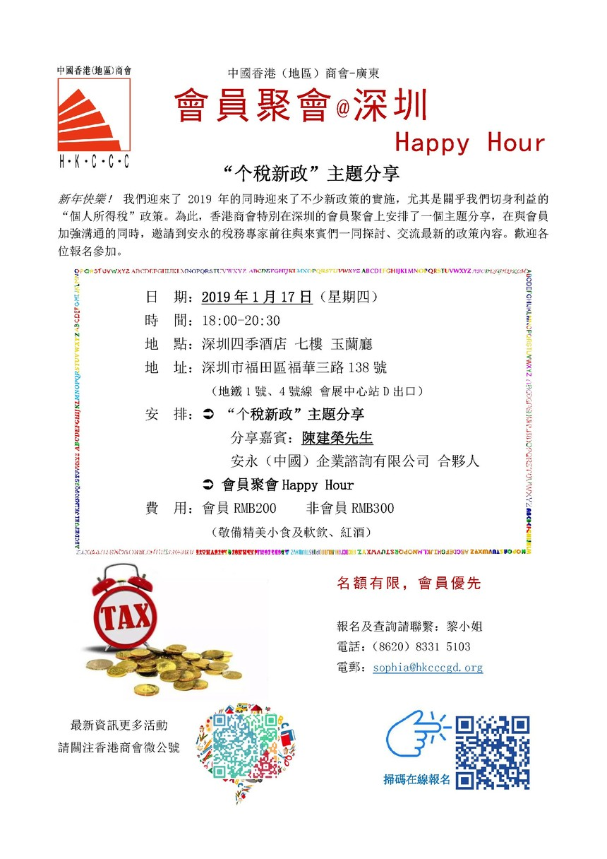 190117 Happy Hour + IIT Sharing.jpg