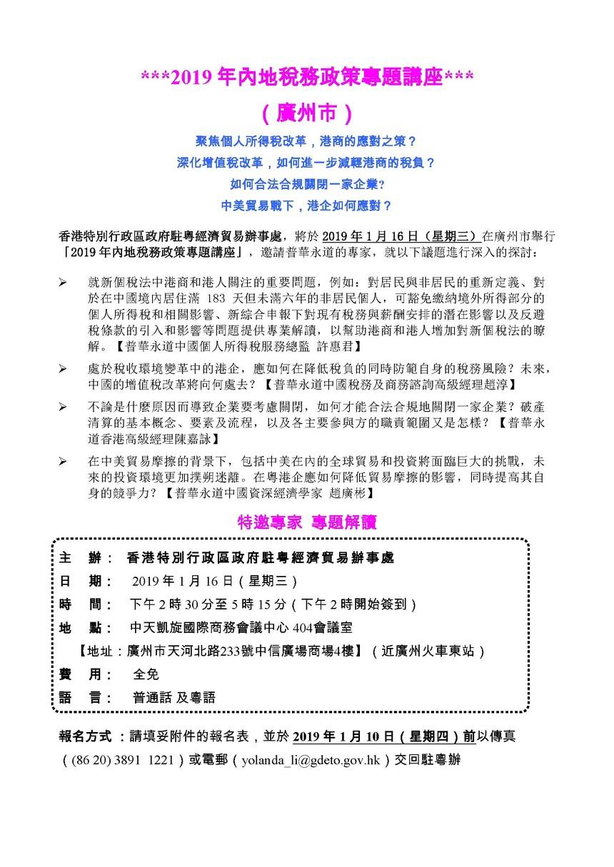 Flyer - 2019年內地稅務政策專題講座 (16 Jan  2019).jpg
