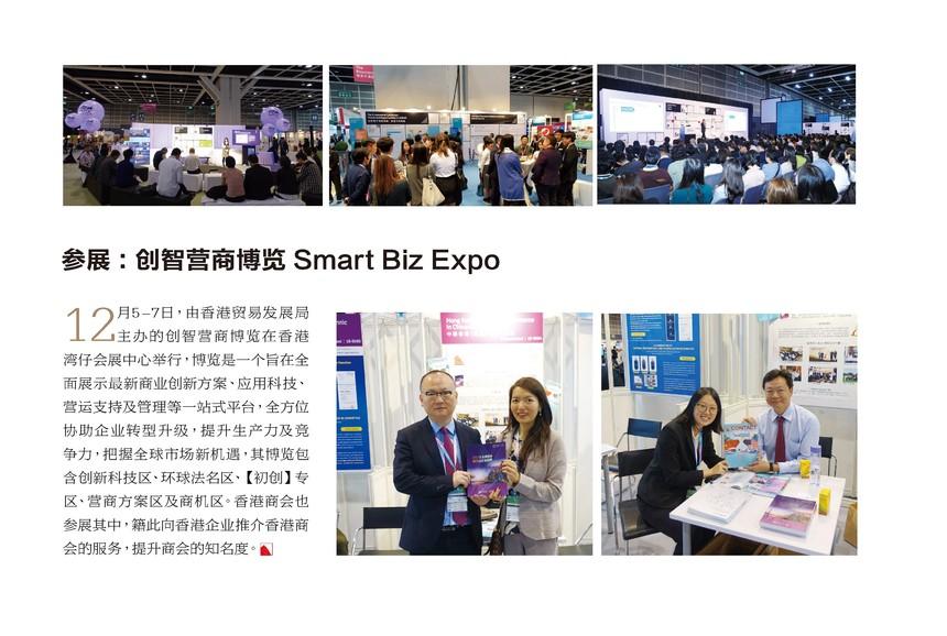 2018-12-5 Smart Biz.jpg