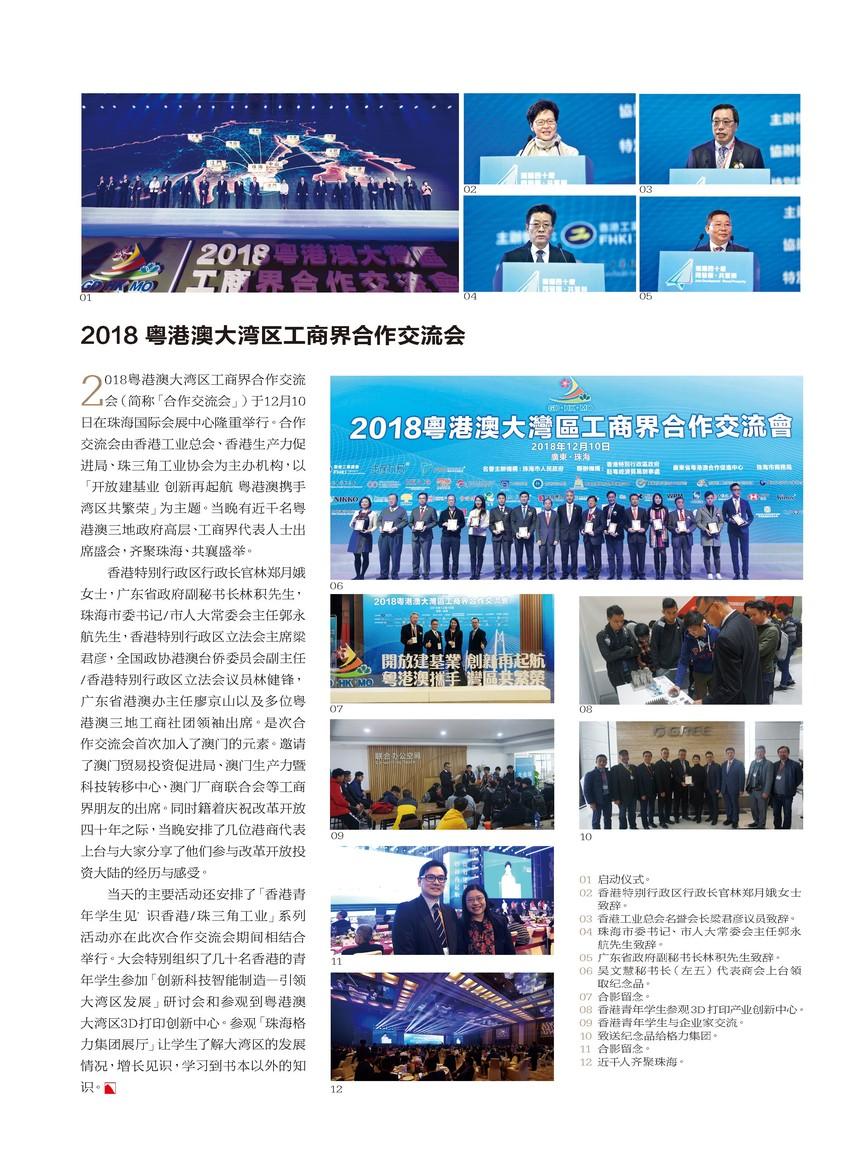 2018-12-10 粤港澳大湾区工商界合作交流会.jpg