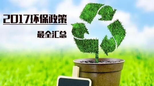 2017年国家环保新政策
