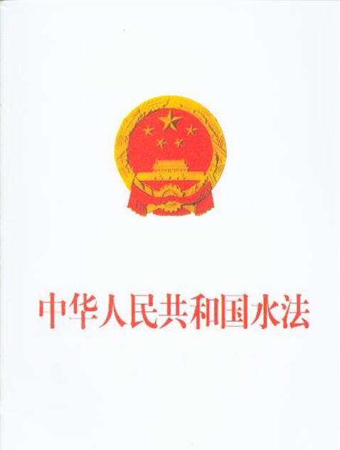 中华人民共和国水法.jpg