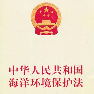 中华人民共和国海洋环境保护法