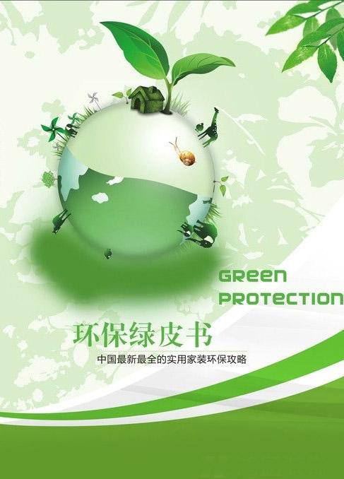 环保绿皮书