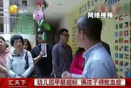 幼儿园甲醛检测超标