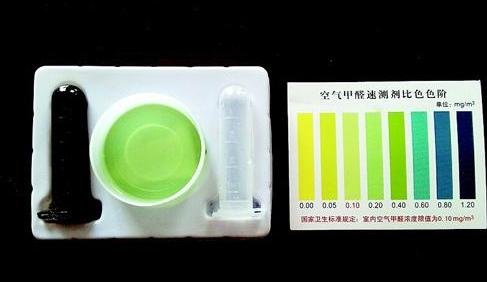 甲醛检测盒