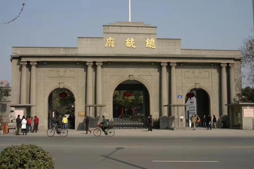 南京总统府.jpg