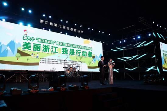 音乐节开幕式现场