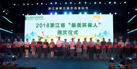"""出席开幕式的领导为浙江省""""最美环保人""""颁奖"""
