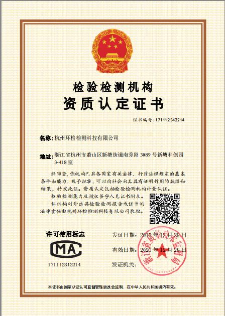 CMA资质证书.png