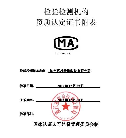 CMA证书附表
