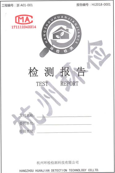 环检CMA检测报告