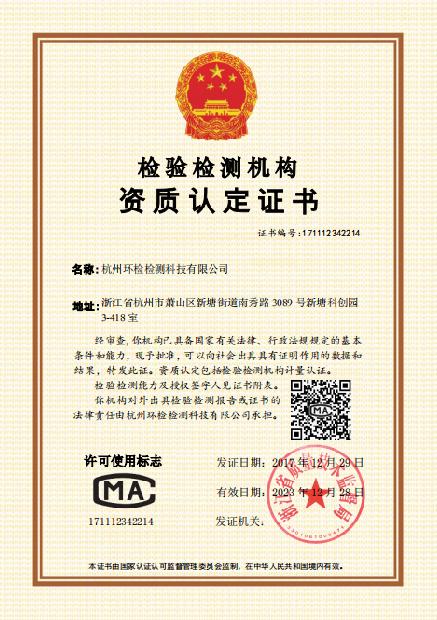 检验检测机构资质认定证书【CMA资质证书】.png 检验检测机构资质认定证书(CMA资质证书)