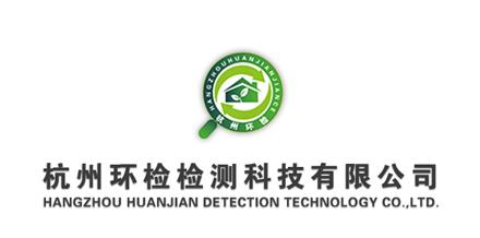 杭州环检检测科技有限公司.jpg