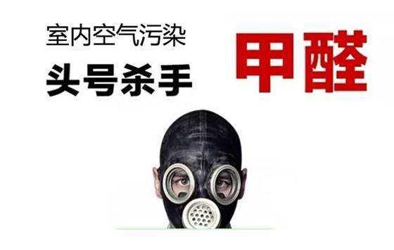 附图:甲醛污染