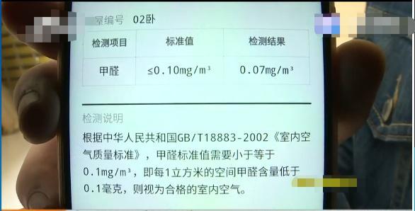 附图:甲醛检测报告