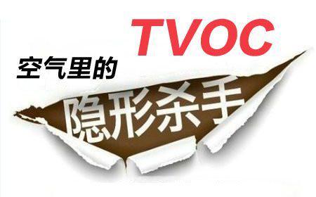 附图:TVOC污染