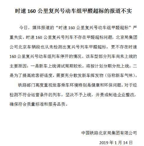 附图:中国铁路北京局集团有限公司官方微博