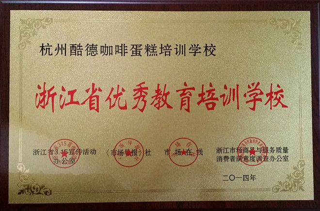 浙江省优秀培训机构.jpg