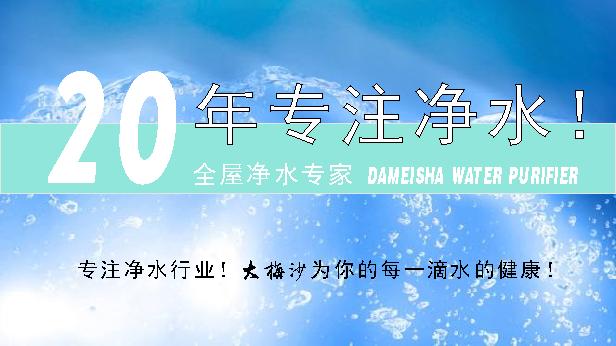 专注净水20年.png