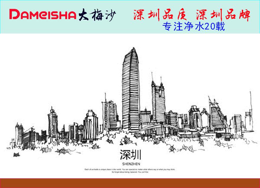 深圳品牌.png
