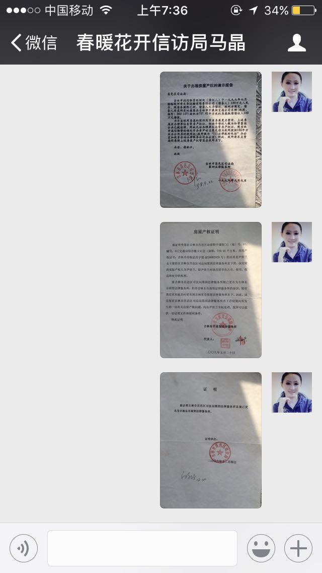 吉林市房管局局长崔振林帮助黑恶势力制造假案诈骗拆迁户房产