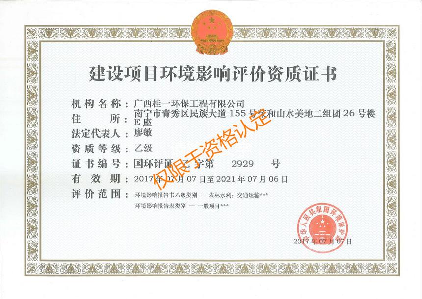 资质证书_加水印.jpg