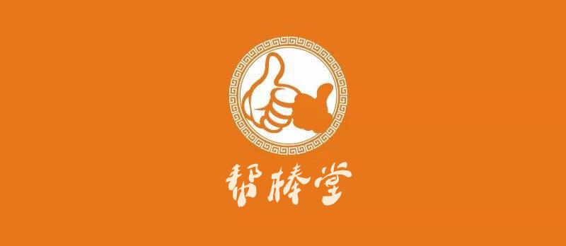 帮棒堂橘底白字.jpg