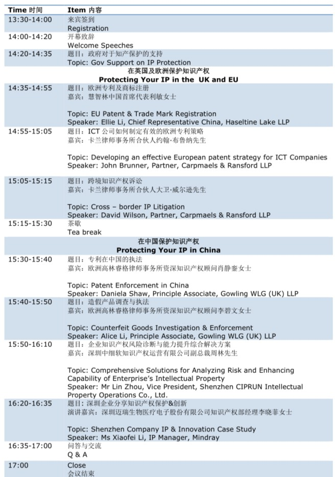 ip forum agenda详细.jpg