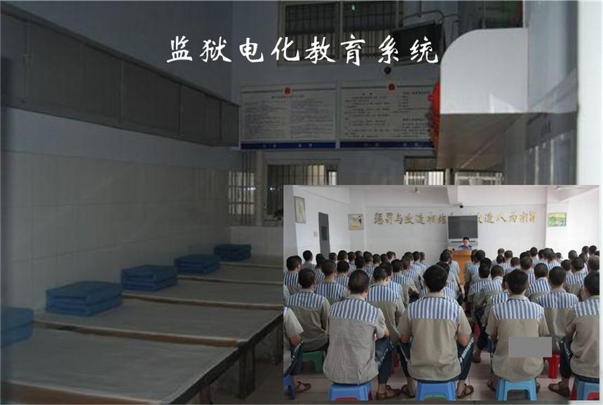 监狱电视管理系统.jpg