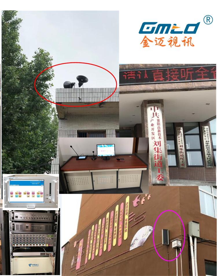 农村IP网络广播系统.png