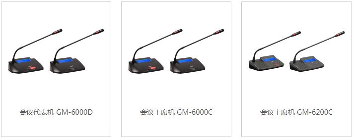 会议系统设备.png