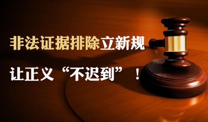 """图解:非法证据排除立新规 让正义""""不迟到"""""""