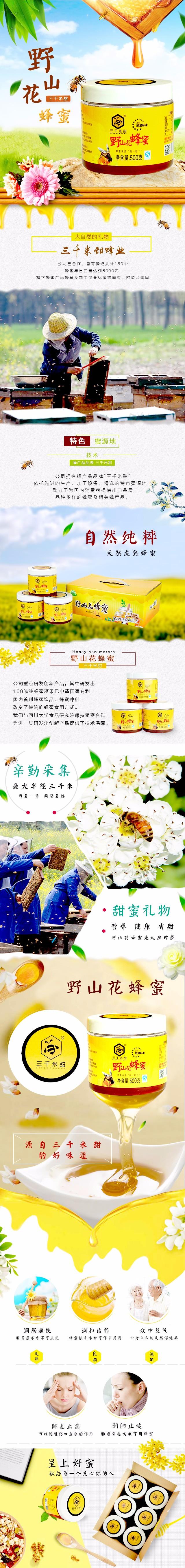 野山花蜂蜜.jpg