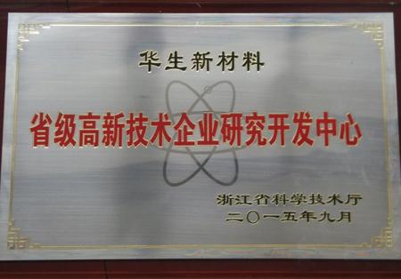 省高新技术企业研发中心.jpg