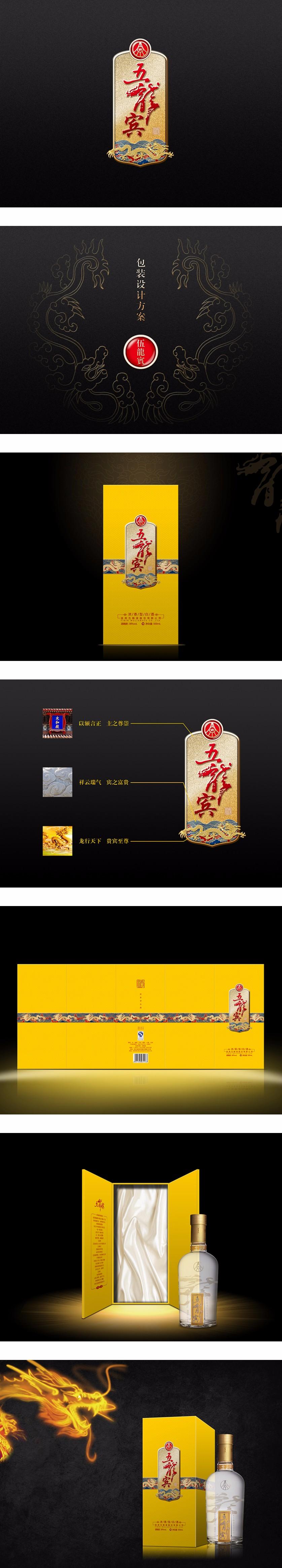 五龙宾酒包装-1.jpg
