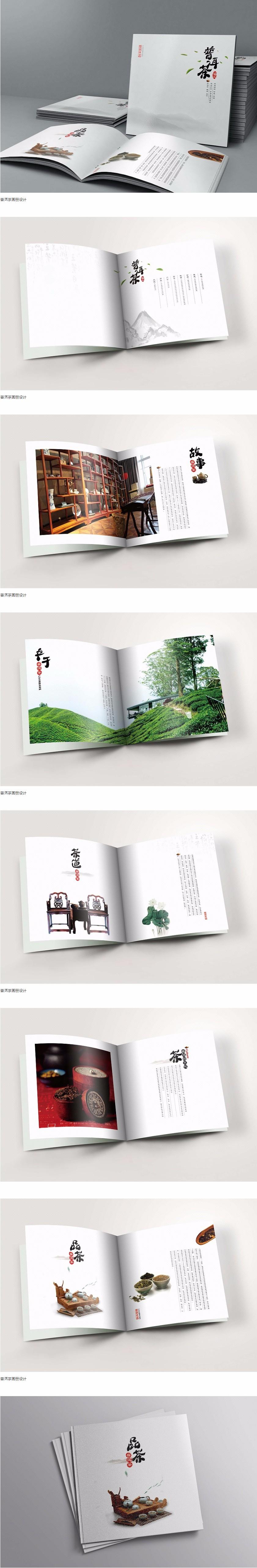 普洱茶画册设计.jpg