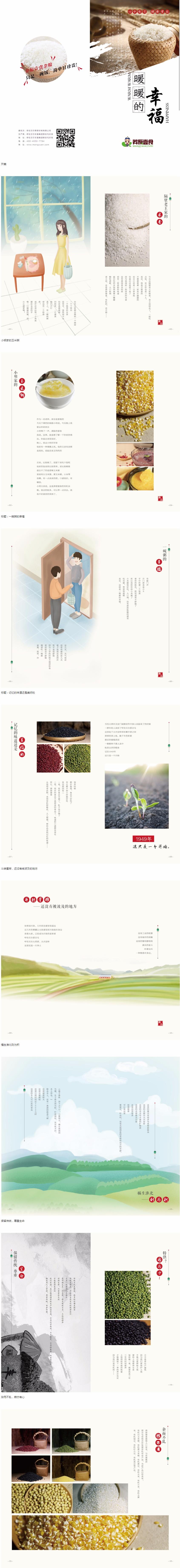 莽原壹食农产品-1.jpg
