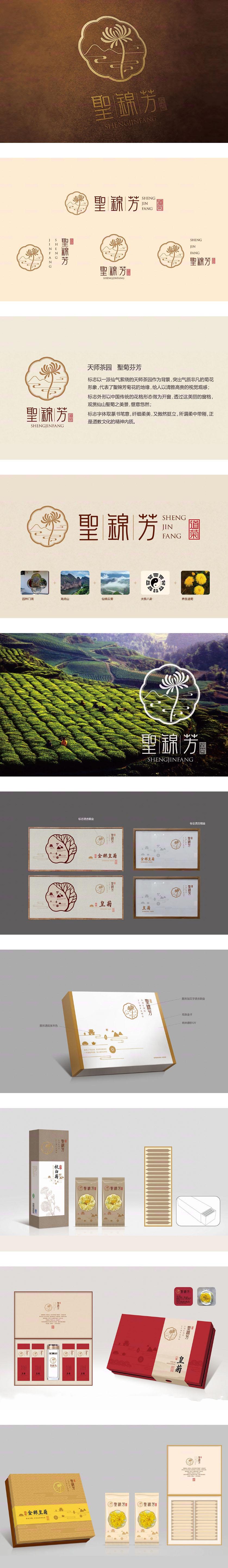 VI设计美图-圣锦芳_花茶.jpg