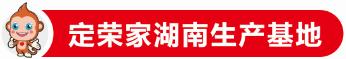 湖南生产基地.png