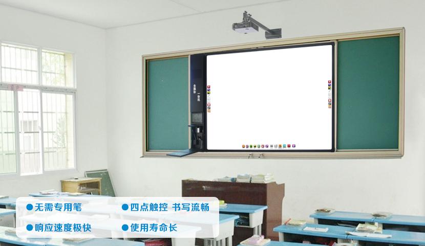 教学白板一体机.png