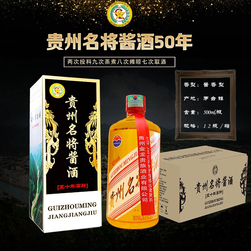 贵州名将酱酒50年.png