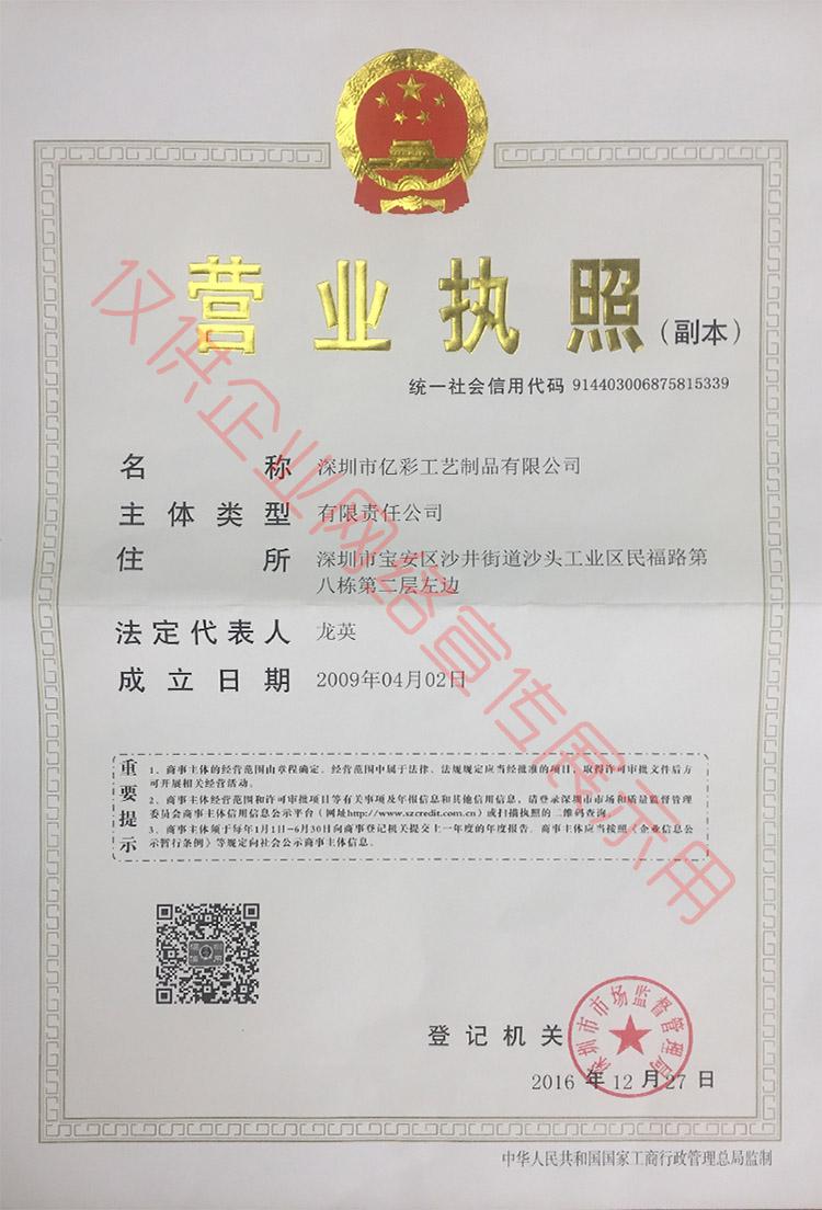 亿彩水转印,深圳水转印最新三合一证书
