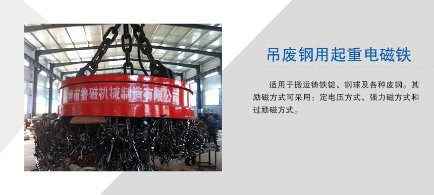 吊废钢用起重电磁铁.jpg