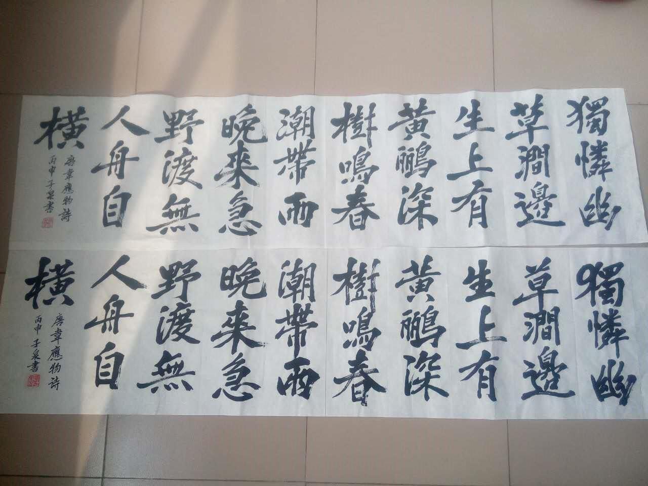 张子泉书法作品