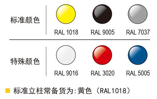 立柱标准颜色图标.jpg