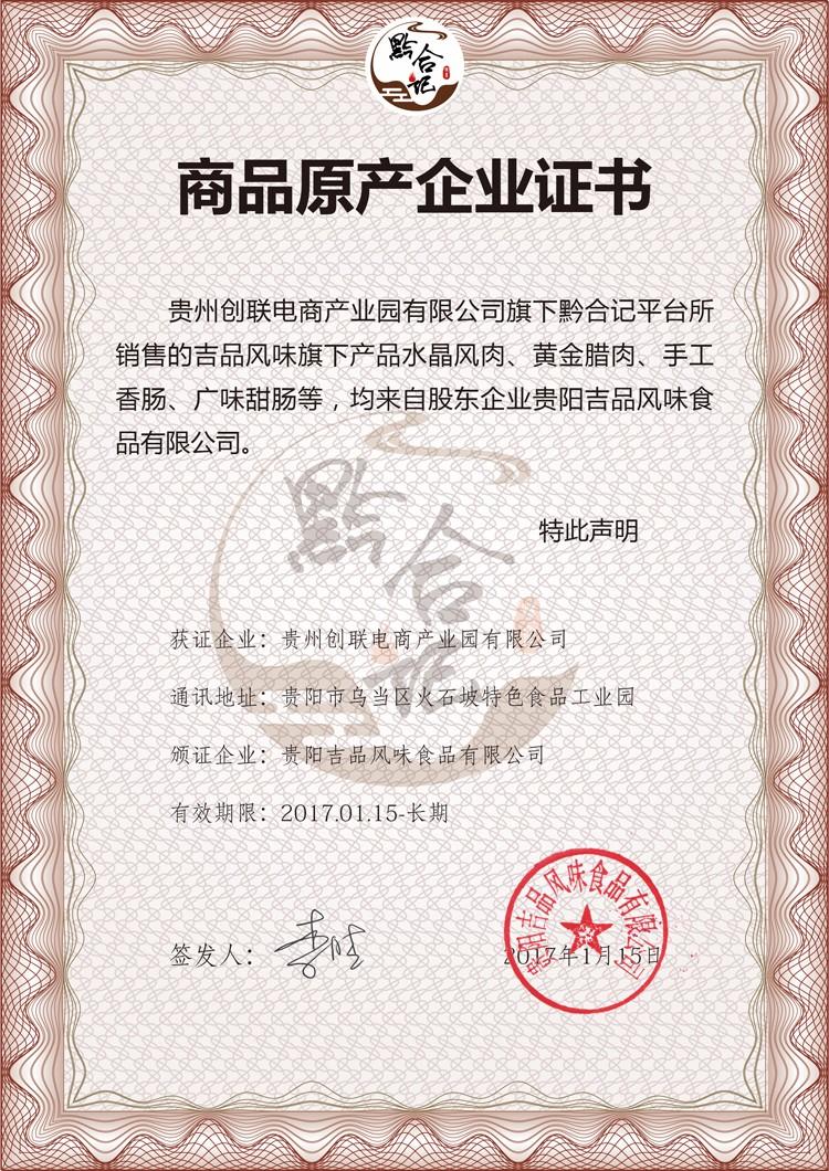 吉品sbf胜博发官方网站证书网页版.jpg